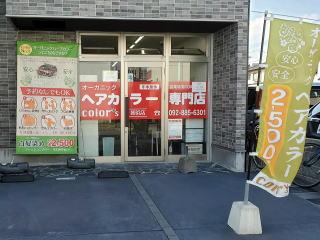 近く の ヘア カラー 専門 店
